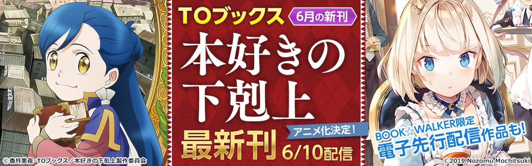 TOブックス6月新刊がアツい!!