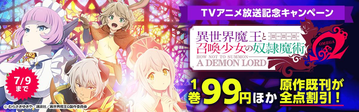 『異世界魔王と召喚少女の奴隷魔術』アニメ放送キャンペーン!