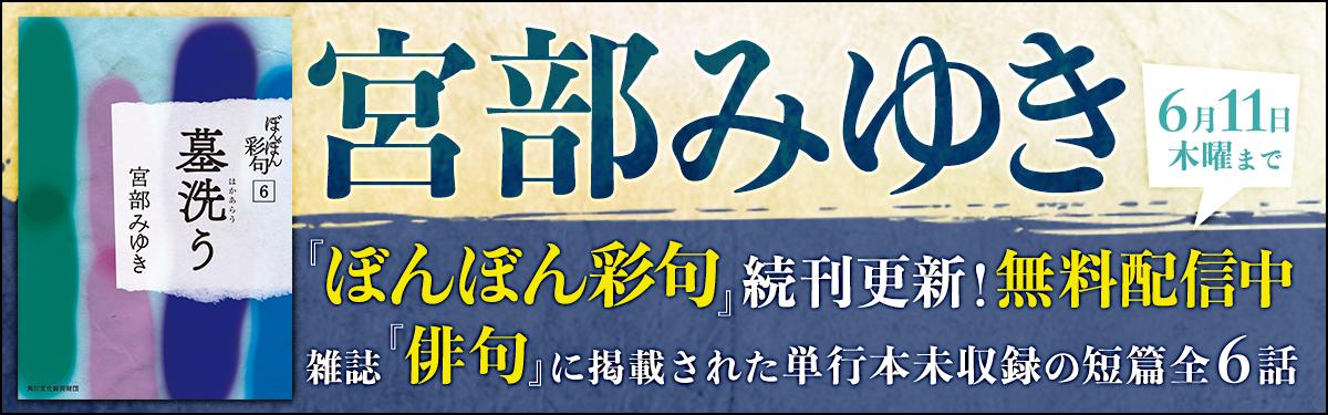 宮部みゆき短編小説『ぼんぼん彩句』6篇を期間限定で特別配信!