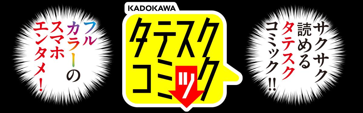 無料のおすすめ試し読み漫画多数!KADOKAWAタテスクコミック 人気話題作マンガが続々!