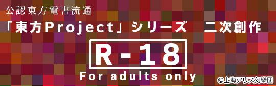 「東方Project」シリーズ二次創作 R18作品