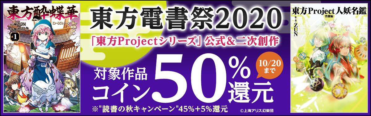 東方電書祭2020