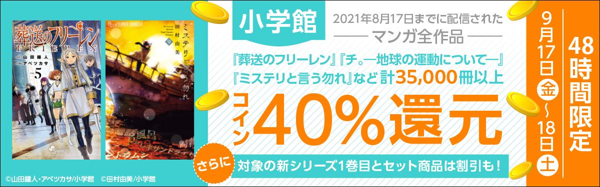 48時間限定 小学館マンガ コイン40%還元キャンペーン