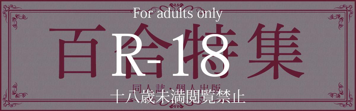 百合同人作品特集【R-18】
