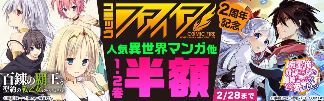 コミックファイア2周年記念キャンペーン