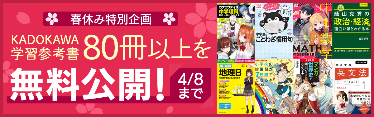 春休み特別企画 KADOKAWAの学習参考書80冊以上が無料公開!