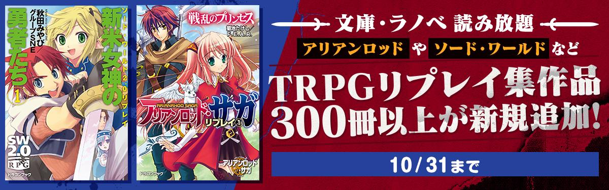TRPGリプレイ集 300冊以上が読み放題!