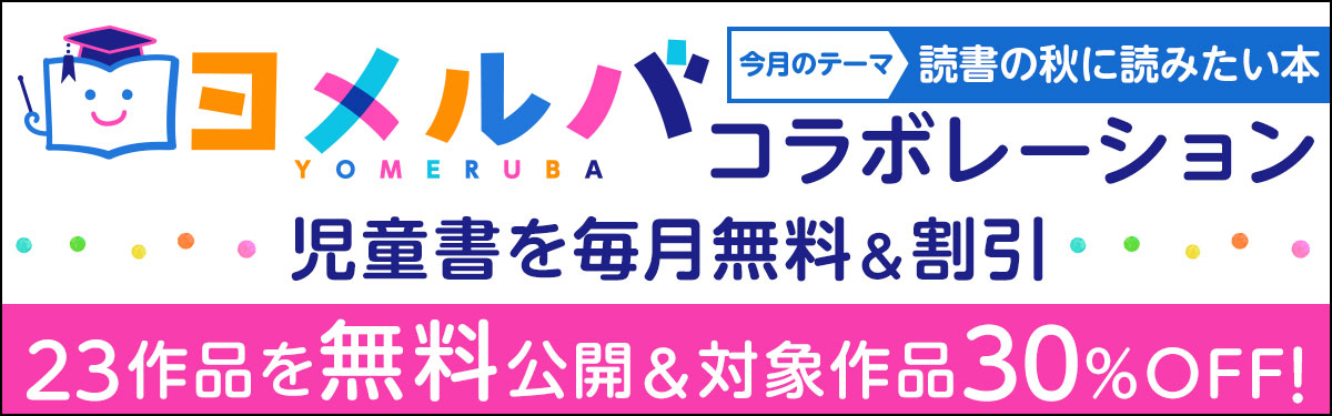 ヨメルバ×BOOK☆WALKER 無料&割引キャンペーン