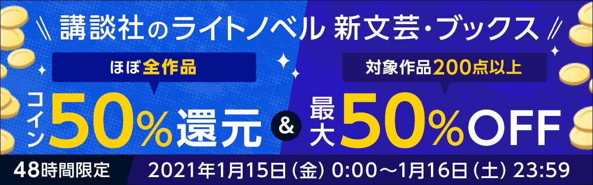 講談社ライトノベル・新文芸作品 コイン50%還元フェア