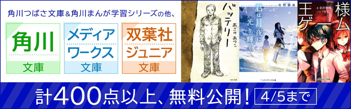 緊急特別企画 KADOKAWA&双葉社の児童書400冊以上が試し読みから全ページ公開中!!