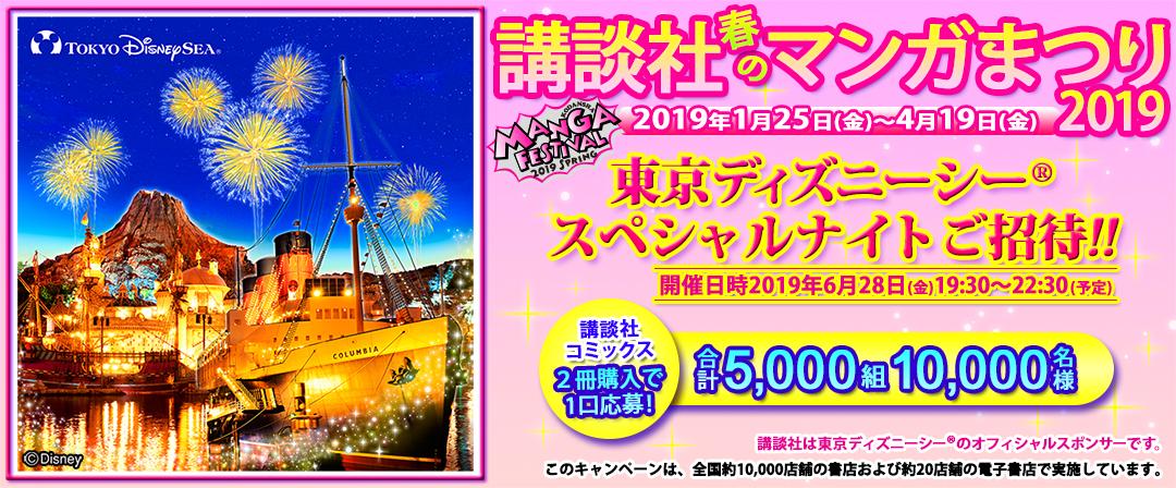 講談社 春のマンガまつり2019 ~東京ディズニーシー®スペシャルナイト~
