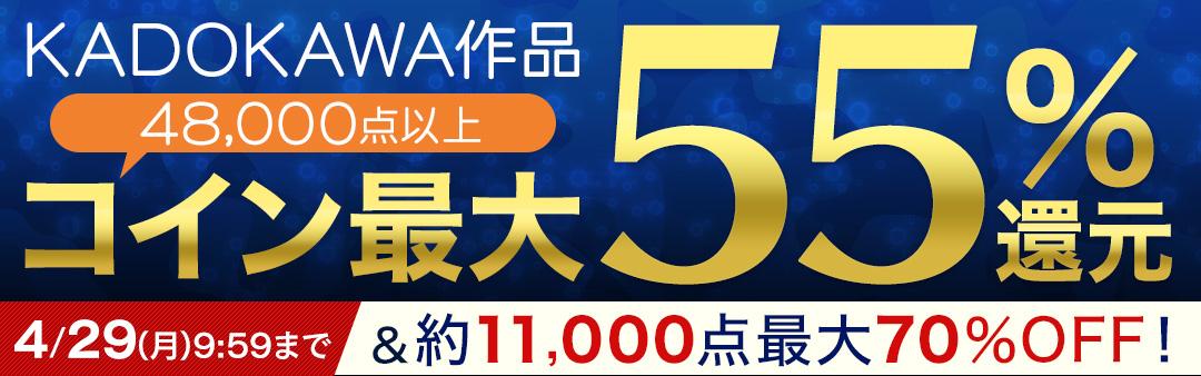 KADOKAWA作品 48,000点以上コイン最大55%還元&約11,000点最大70%OFF!
