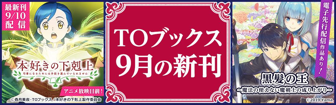 TOブックス 9月のイチオシ新刊!