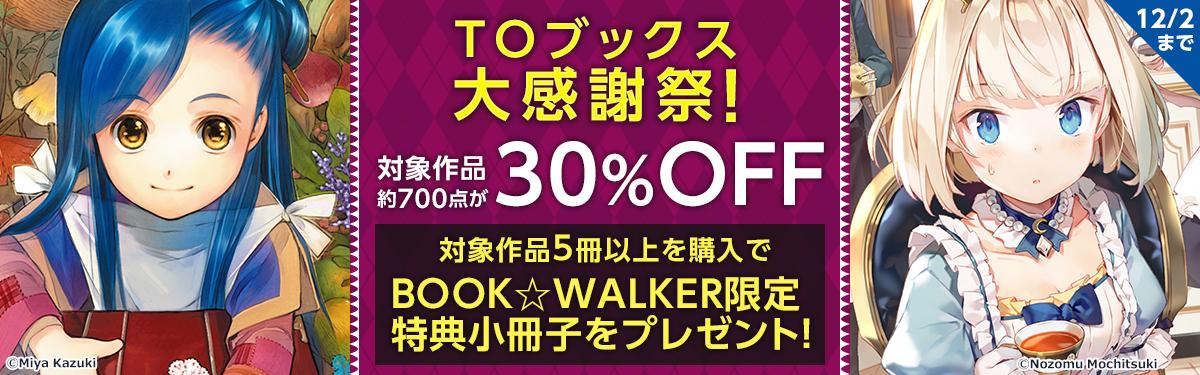 TOブックス BOOK☆WALKER限定キャンペーン