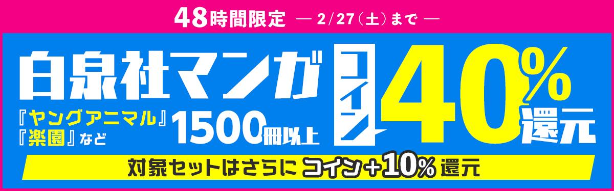 48時間限定!白泉社マンガ・コイン40%還元