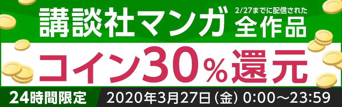 24時間限定 講談社マンガ全作品コイン30%還元キャンペーン