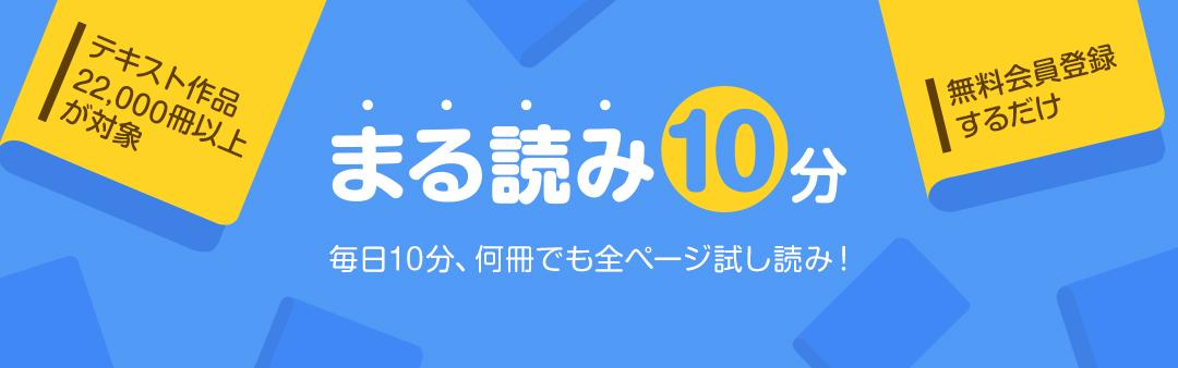 小説・ライトノベル10分読み放題「まる読み10分」