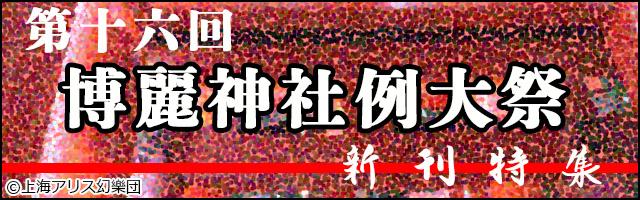 博麗神社例大祭新刊