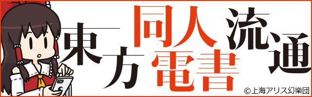 「東方Project」シリーズ二次創作