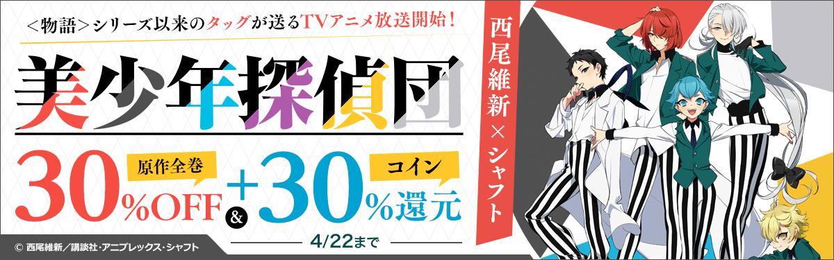 『美少年探偵団』アニメ放送記念フェア