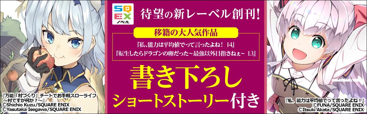 「SQEXノベル」創刊キャンペーン