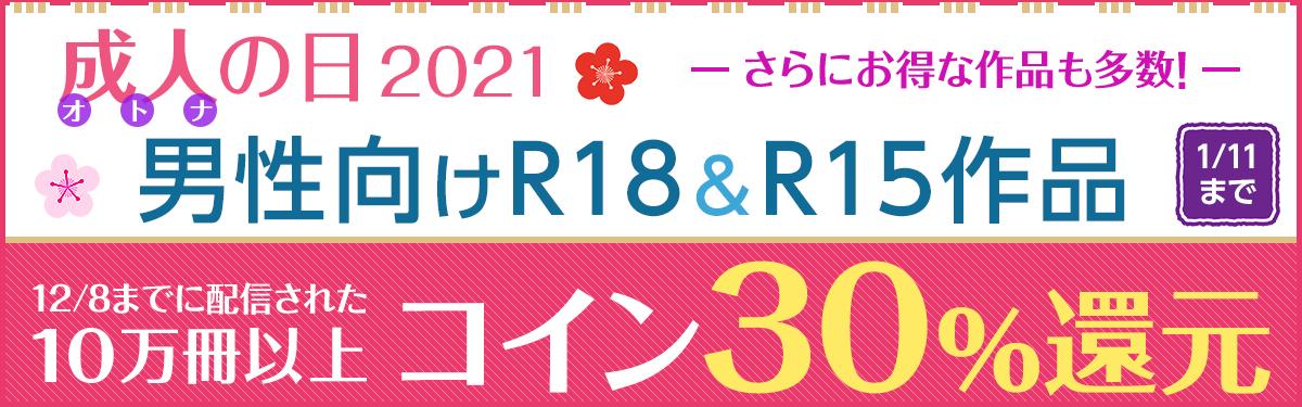 成人(オトナ)の日-2021- R18&R15作品 コイン30%還元