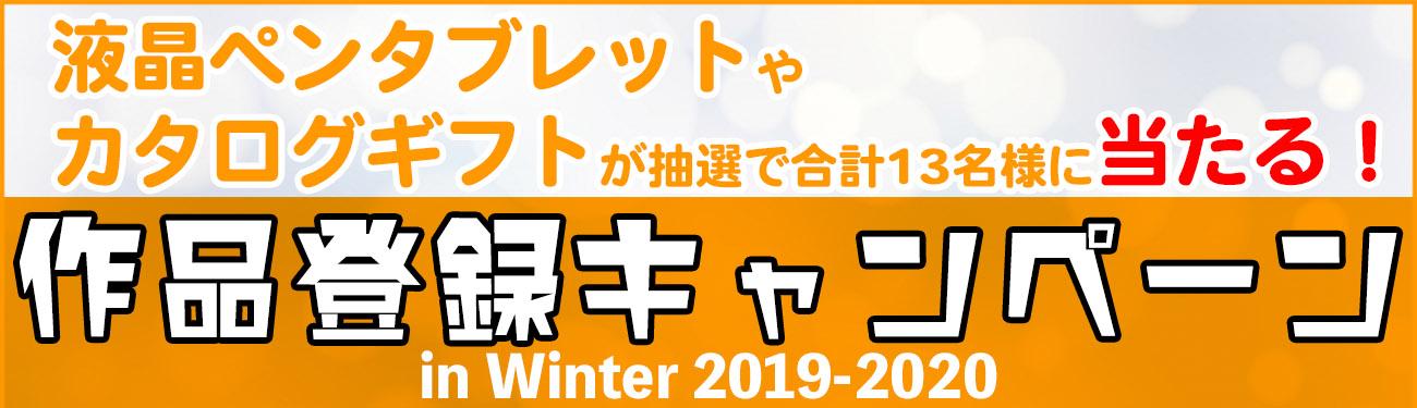 BOOK☆WALKER 作品登録キャンペーン in Winter 2019-2020