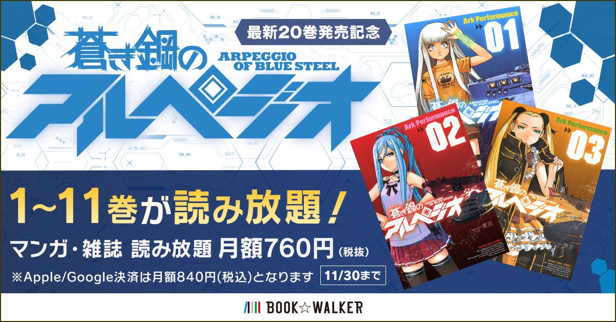 『蒼き鋼のアルペジオ』が期間限定1~11巻読み放題!
