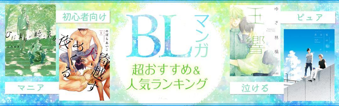 厳選【2019】BLマンガ超おすすめ&人気作品(初心者向け・泣ける・ピュアなどテーマ別)