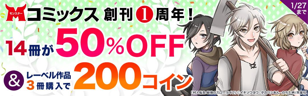 モンスターコミックス創刊1周年記念キャンペーン