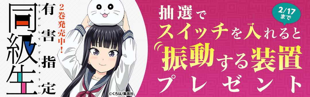 『有害指定同級生』2巻発売キャンペーン