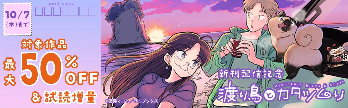 """""""変わる""""旅に行こう、『渡り鳥とカタツムリ』新刊配信記念"""