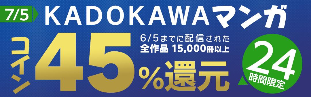 KADOKAWAマンガ作品コイン45%還元フェア