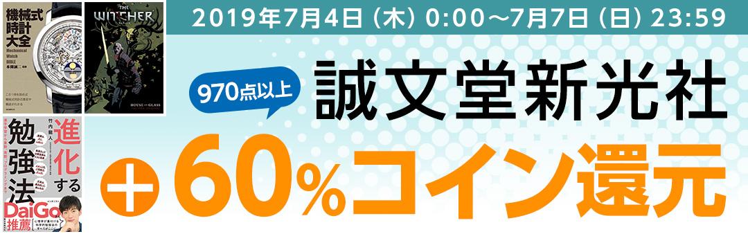 誠文堂新光社コイン+60%還元フェア
