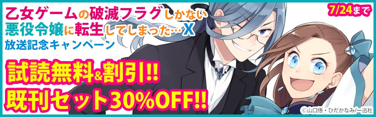 『乙女ゲームの破滅フラグしかない悪役令嬢に転生してしまった…X』放送記念キャンペーン