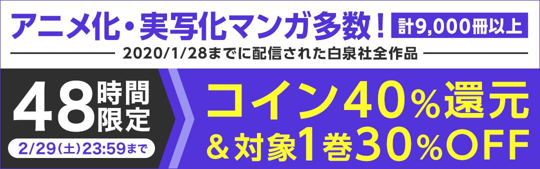 48時間限定!白泉社・コイン40%還元&対象1巻30%OFF!