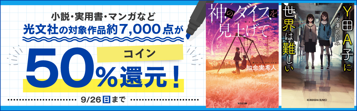 光文社コイン50%還元フェア!