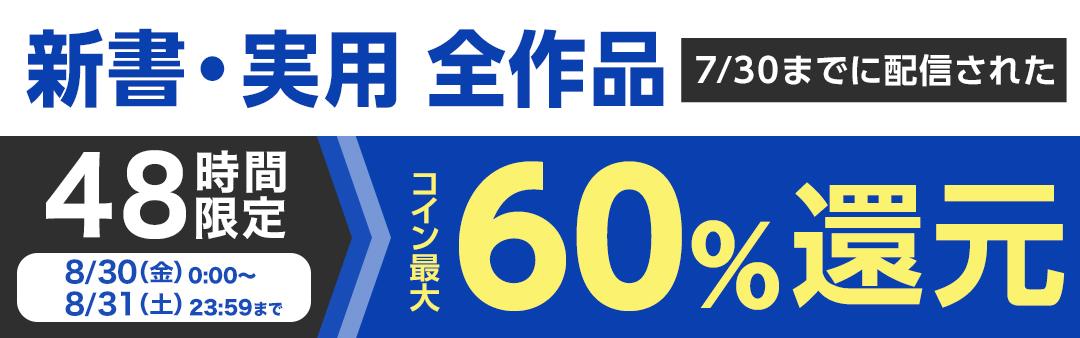 新書・実用全作品 コイン最大60%還元