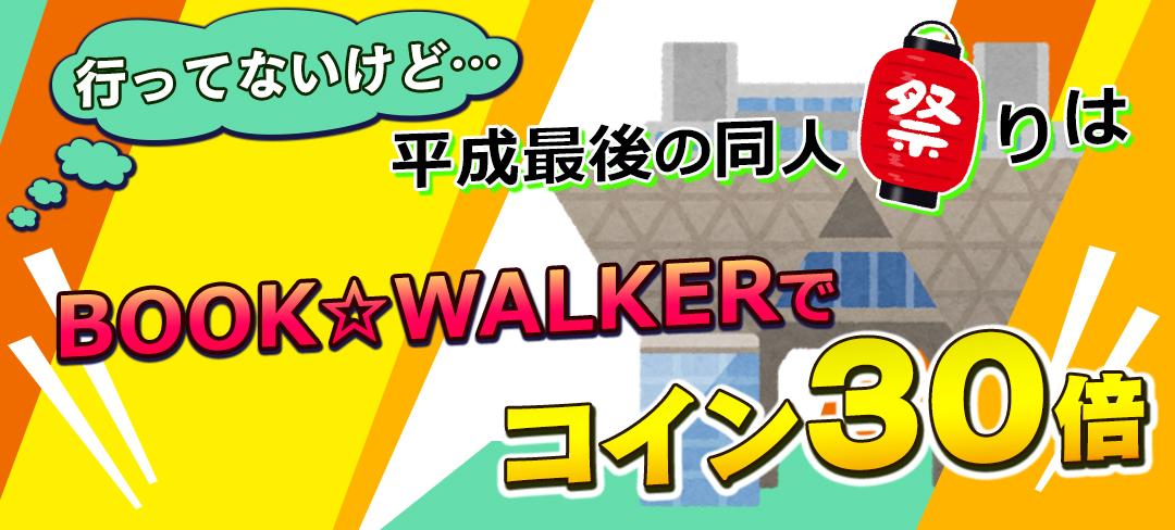 行ってないけど平成最後の同人祭りはBOOK☆WALKERでコイン30倍