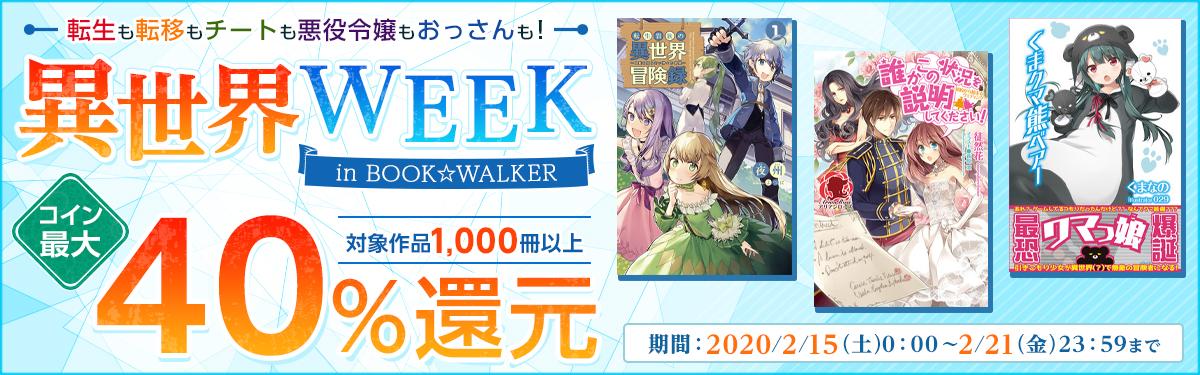 コイン最大40%還元!異世界WEEK in BOOK☆WALKER