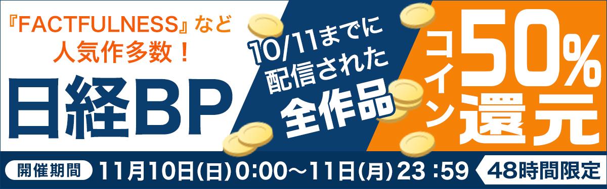 48時間限定!日経BPコイン50%還元