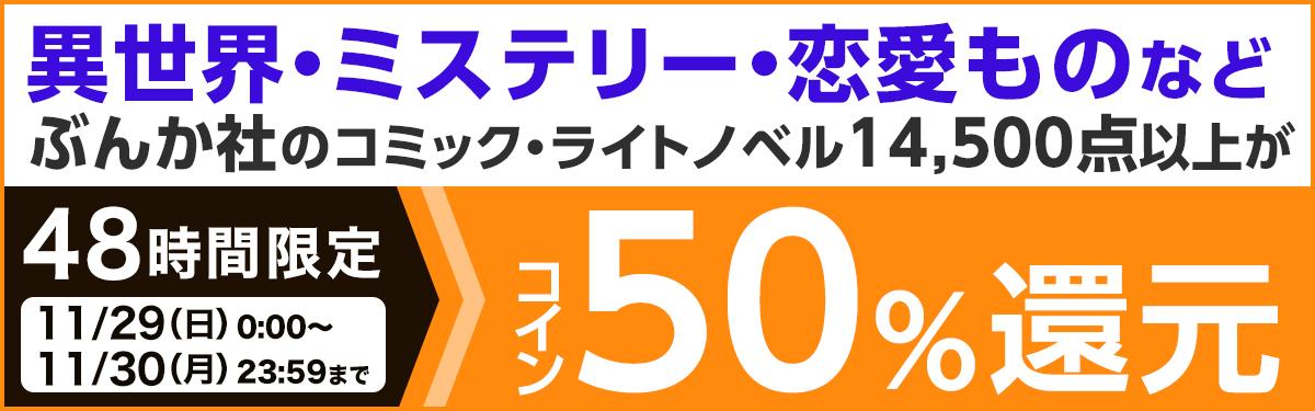 48時間限定!ぶんか社コイン50%還元フェア