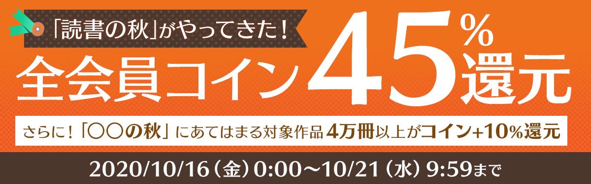 「読書の秋」がやってきた!全会員コイン45%還元フェア