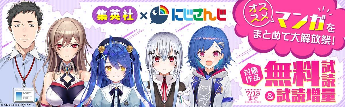 集英社×にじさんじ オススメ漫画 計73タイトルをまとめて無料大解放祭!