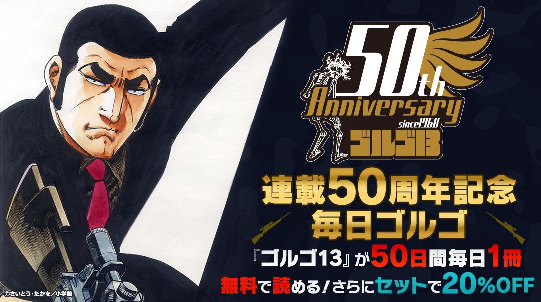 『ゴルゴ13』連載50周年記念