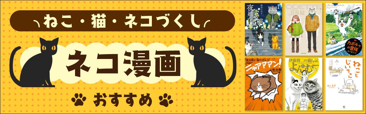 【人気】猫マンガ(漫画)おすすめ17選~かわいい、ウケるw、面白い、感動の猫エッセイから猫ファンタジーまでねこ・猫・ネコづくし!