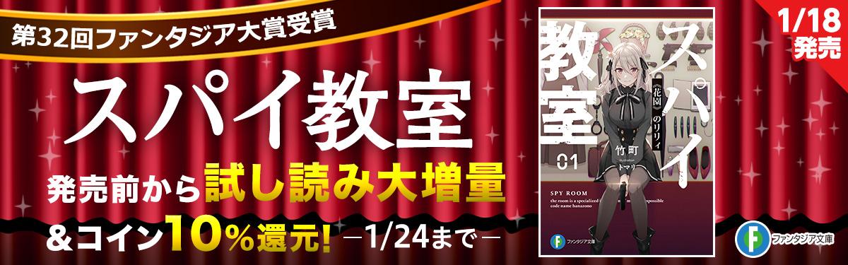 ファンタジア大賞受賞作発売フェア