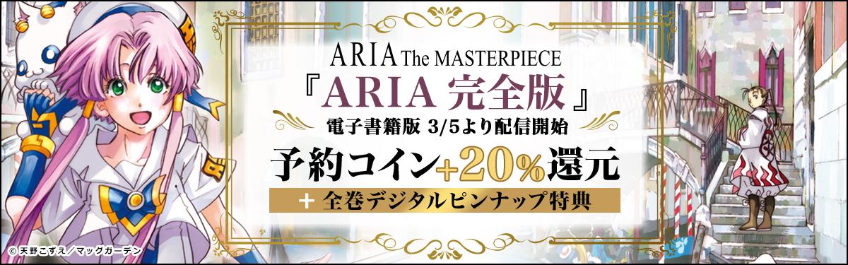 BOOK☆WALKER先行予約受付開始!『ARIA 完全版 ARIA The MASTERPIECE』電子書籍版刊行記念 予約コイン+20%還元