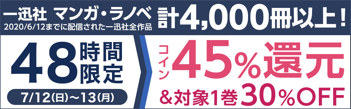 一迅社 48時間限定・コイン45%還元キャンペーン