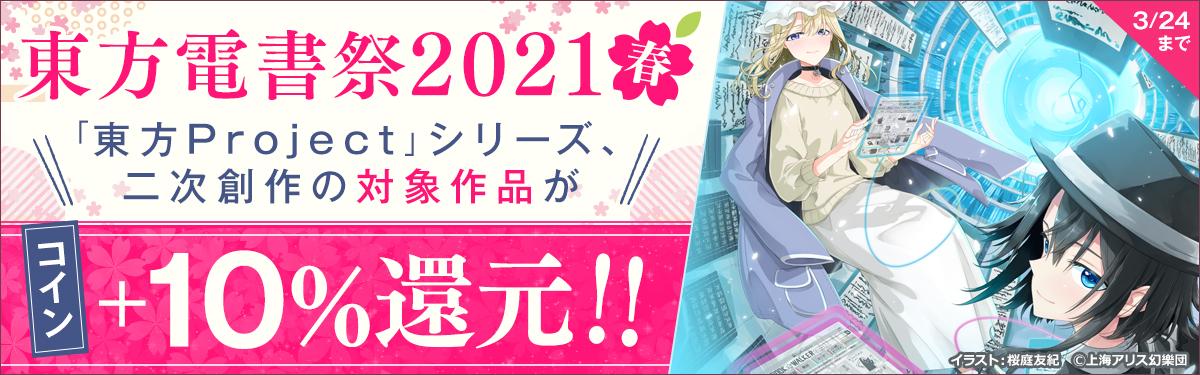 東方電書祭2021~春~